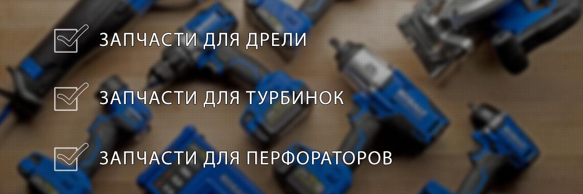 Запчасти для электроинструмета-2