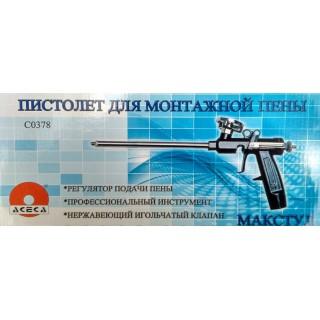 Пистолет для монтажной пены С 0378
